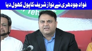Fawad Chaudhry Exposed About Nawaz Sharif | Dunya News