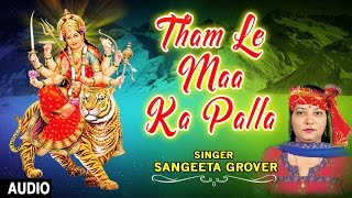 Tham Le Maa Ka Palla I Devi Bhajan I SANGEETA GROVER I Full Audio Song I Art Track I
