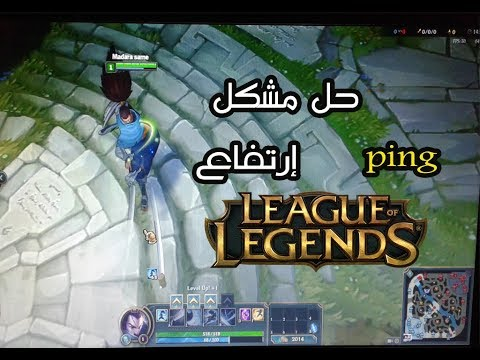 طريقة حل مشاكل ping و fps في لعبة league of legends