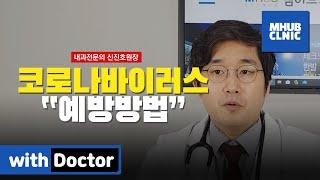코로나바이러스 예방~폐렴구균 백신이 도움이 된다고??(feat.엠허브의원 내과전문의 신진호원장)