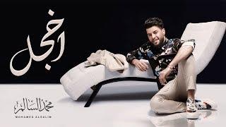 محمد السالم - اخجل | 2019 | Mohamed Alsalim - Ekhgal