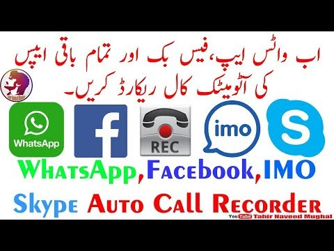 How To Record All Calls Skype,Imo,whatsapp,Viber,Facebook, On Android Urdu Hindi
