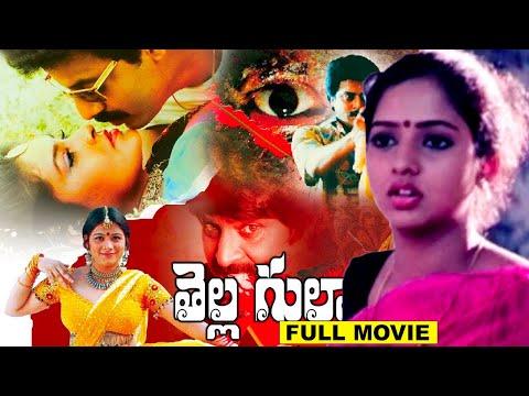 Tella Gulabi Full Movie - తెల్ల గులాబీ - PakVim