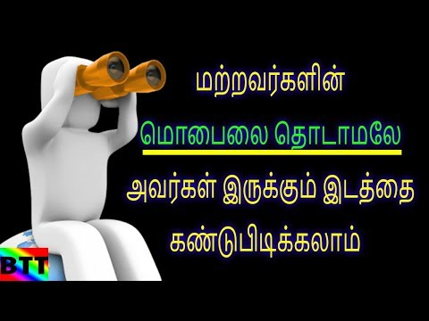 HOW TO FIND FRIEND LOCATION WITHOUT TOUCHING MOBILE - BEST TAMIL TUTORIALS