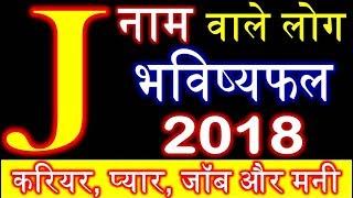 J Name People Horoscope Rashifal or Bhavishyfal 2018 J नाम वाले लोग राशिफल 2018
