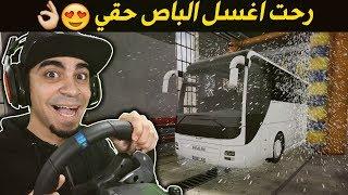 محاكي السائق: اخيراً رحت محل تغسيل السيارات 😍🔥 !! - لعبة واقعية 😱🚫 | 8# Tourist Bus Simulator