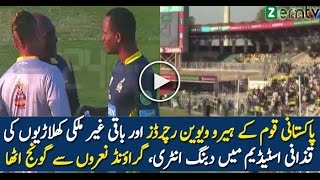 Sir Vivian Richards and other international players reached in stadium