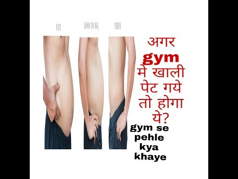 Gym jane se pehle ye khana na bhule..