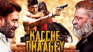 Kacche Dhaagey Official Trailer | Punjabi Movies 2017 Full Movie | Punjabi Trailer 2017