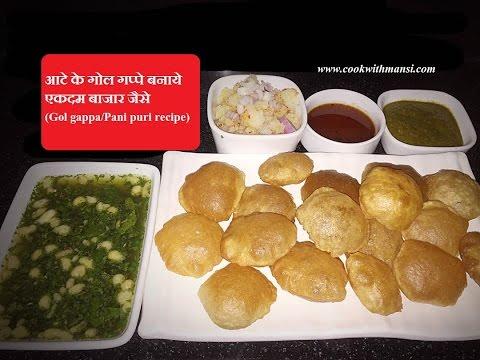 आटे के गोल गप्पें बनाये बिलकुल बाज़ार जैसे - Pani puri recipe - How to make wheat flour gol gappa
