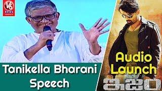 Tanikella Bharani Speech   ISM Movie Audio Launch   Kalyan Ram, Aditi Arya, Puri Jagannadh   V6 News