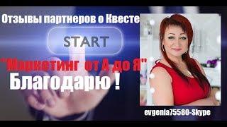 Отзыв о Квесте-Маркетинг от А до Я-Мария Воробьева