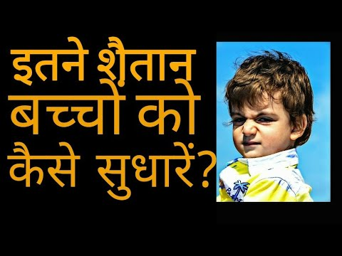 How to Reform a Spoiled Brat | Child | How to handle kids |  Parenting tips |  Ashish Shukla