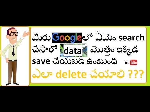 How To Delete Google My Activity History In Telugu || telugu tech tips