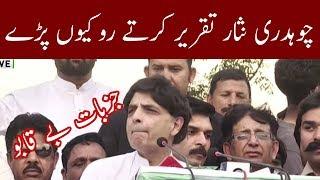 CH Nisar Got Emotional During Speech in Rawalpindi Jalsa   2 July 2018   Neo News