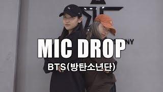 워너비 아이돌의 춤을 배워보는 개인레슨후기영상ㅣBTS - MIC DROP ㅣ댄스조아