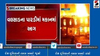 Valsadના Pardiમાં મકાનમાં Fire ॥ Sandesh News TV