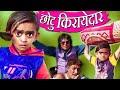 CHOTU KIRAYDAR No.1 | छोटू किरायेदार न. 1 | Khandesh Hindi Comedy | Chotu Comedy Video