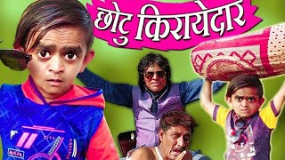 नट खट छोटू दादा | NAT KHAT CHOTU DADA | Khandesh Hindi Comedy | Chotu Dada Comedy Video