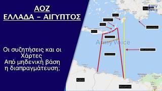 ΑΟΖ Ελλάδα - Αίγυπτος: Οι χάρτες της διαπραγμάτευσης