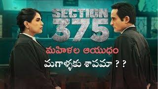 Section 375 Movie analysis & Discussion   తెలుగు జిల్లా