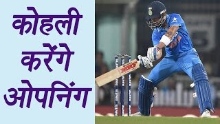 India Vs England 1st T20 Match:  Virat Kohli to open for India in T20 | वनइंडिया हिंदी