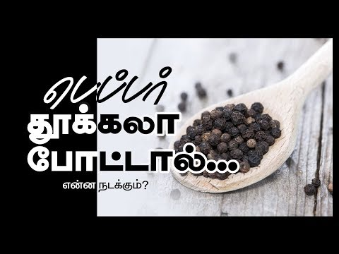 Serious Side Effects Of Black Pepper - Tamil Health Tips