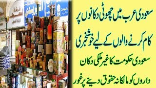 Good News For Foreigner Workar In Saudi Arab سعودی حکومت کا غیر ملکی ورکر اپنی اپنی دکانوں کے مالکان