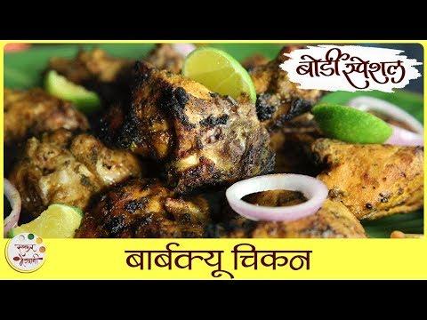 Barbecue Chicken Recipe In Marathi | बार्बक्यू चिकन | Easy Barbecue Chicken Cooked On Fire | Sonali