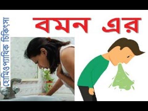 Vomiting | বমন | বমি এর হোমিওপ্যাথিক চিকিৎসা | Homeopathy Medicine For Nausea In Bangla