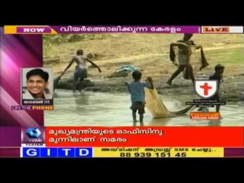 Kerala Observes High Temperature   15th March 2016