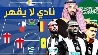 تشكيلة التي سوف يلعب بها نادي نيوكاسل يونايتد بعد شرائه من ولي عهد السعودية الأمير محمد بن سلمان
