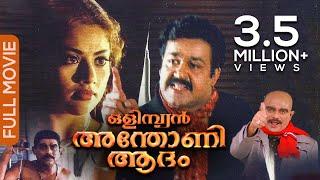 olympian Anthony Adam Malayalam Full Movie | Family Entertainment | Mohanlal  | Meena