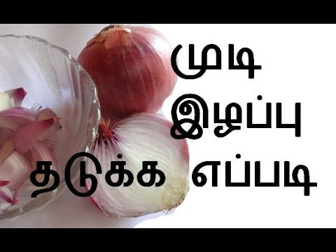 Home remedy to stop hair loss in tamil