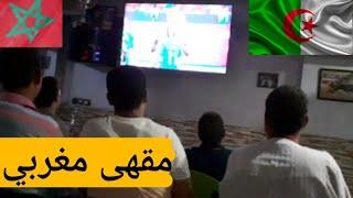 ردة فعل مغاربة على هدف تأهل الجزائر في مرمى نيجيريا