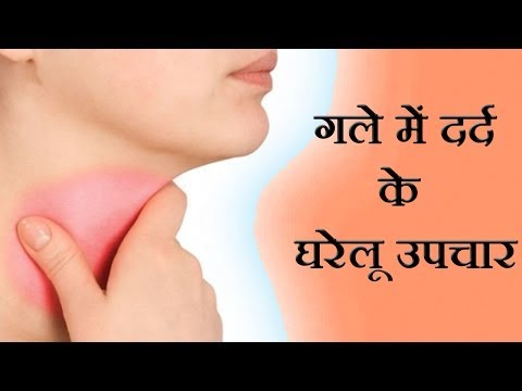 Sore Throat Health Tips in Hindi - गले में दर्द कैसे दूर करें - Sore Throat Remedies by Sachin Goyal