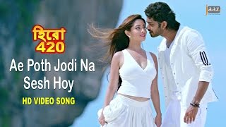 Ae Poth Jodi Na Sesh Hoy | Om | Nusraat Faria | Riya Sen | Savvy | Hero 420 Bengali Movie 2016