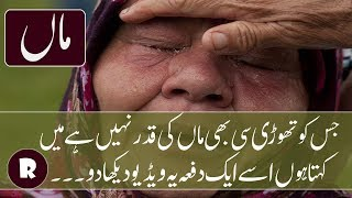 Maan | Mothers Rights | Mother Quotes | The Best Short Clip of importance of Mother | Mother