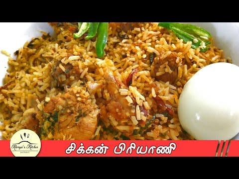 Chicken biryani recipe in tamil / Chicken biriyani in tamil /Hyderabadi chicken biryani in tamil