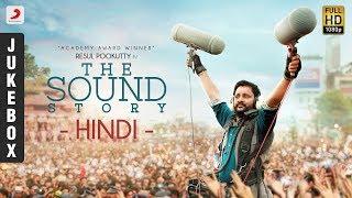 The Sound Story Hindi - Jukebox | Resul Pookutty | Prasad Prabhakar | Rajeev Panakal