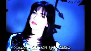 Καίτη Γαρμπή ~ Ως Τον Παράδεισο // Kaiti Garbi ~ Os Ton Paradeiso [HQ]