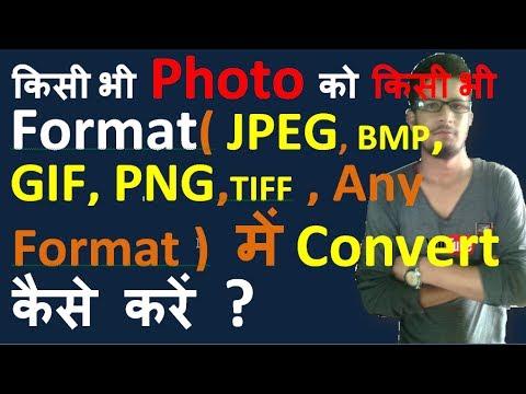 किसी भी PHOTO को JPEG, PNG, BMP, GIF में Convert कैसे करें ? How to Convert  photo to any format?