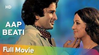 Aap Beati (1976) HD | Shashi Kapoor | Ashok Kumar | Hema Malini | Bollywood Full Movie