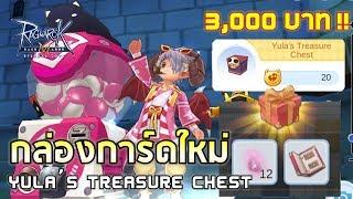 Ragnarok M Eternal Love : Gingerbread City Quest Unlock Gold