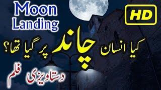 Moon Landing Documentary Urdu Hindi Insan Ka Chand Par Jana Haqeeqat Ya Kahani