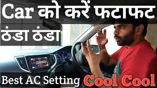 Car AC को भयानक गर्मी में कैसे इस्तेमाल करें | Hindi | By Bharat Ghunawat #Techvichar
