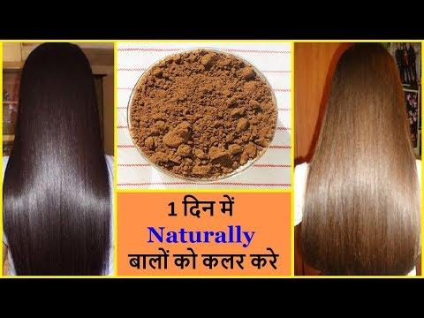 1 दिन मे बिना मेहंदी बालों को (Naturally) कलर कैसे करे | Dye Hair (BROWN-BURGUNDY) Naturally At Home