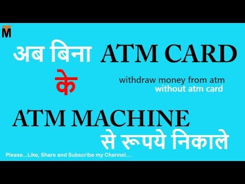 How to Withdraw Money from ATM Without Card in India || Cardless Cash Withdrawal -[in Hindi]