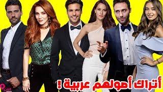 مشاهير أتراك أصولهم عربية !