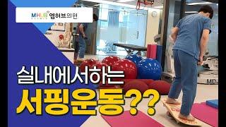 대전도수치료 서핑운동(feat.대전엠허브의원,라파본TV)